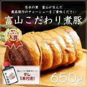 本気でこだわりすぎた煮豚「富山こだわり煮豚」650gたれ1本付き 楽天1位獲得 送料無料 チャーシュー