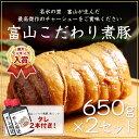 富山こだわり煮豚650g×2本たれ2本付き 送料無料 チャーシュー 煮豚 無添加 無化学調味
