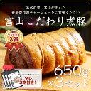 本気でこだわりすぎた煮豚「富山こだわり煮豚」650g×3本たれ3本付き 送料無料 チャー
