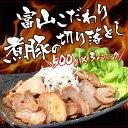 「富山こだわり煮豚」の切り落とし500g×3パック入 送料無料 チャーシュー 煮豚 豚バラ
