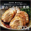 【送料無料】【楽天1位獲得】富山こだわり煮豚700g