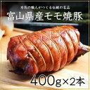 【送料無料】富山県産モモ焼豚400g×2本
