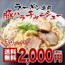 【送料無料】ラーメン専用ふぞろいの豚バラチャーシュー30パック入