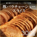 豚バラチャーシュースライス300g チャーシュー 焼豚 焼き豚 スライス済