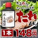 本気豚記チャーシュー専用たれ65g