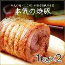 【送料無料】本気の焼豚2×2本