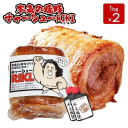 【送料無料】本気の焼豚チャーシューRIKI 1Kg×2本たれ2本付き チャーシュー 焼豚 焼き豚 <strong>長州力</strong>