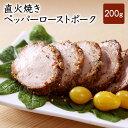 直火焼きペッパーローストポーク200g チャーシュー 焼豚 焼き豚 ローストポーク