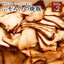 【送料無料】ふぞろいの焼豚 500g×2パック チャーシュー 焼豚 焼き豚 スライス済 切り落とし