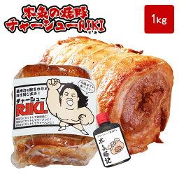 本気の焼豚チャーシューRIKI 1Kgたれ1本付き チャーシュー 焼豚 焼き豚 <strong>長州力</strong>