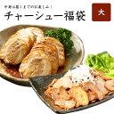 【送料無料】チャーシュー福袋(大) チャーシュー 福袋 詰め合わせ 焼豚 煮豚