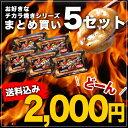 Chikarayaki_matome5
