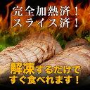 【送料無料】業務用 豚バラチャーシュースライス 500g×6パック×2合(6Kg)【楽ギフ_のし宛書】