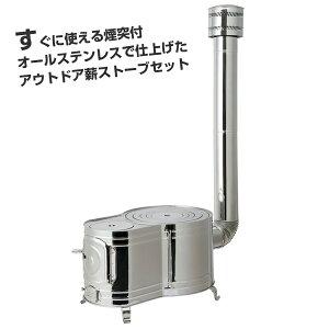 ステンレス時計1型薪ストーブセットASS-60
