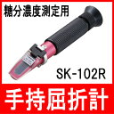 【送料無料】 SK-102R (0〜18%) 手持屈折計 濃...