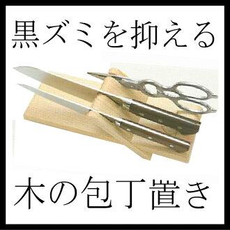 刀座柏樹刀 OKI 設置 270 x 80 毫米木 hinokiknife 塊 (落刀) 90