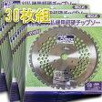 安心品質 ◆ JIS入り 草刈用 チップソー 255×40P 30枚組 草刈り機 替え刃 穴あき軽量タイプ