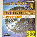 草刈用 チップソー230 ゴールドタイガー 5枚セット (草刈り機 刈払い機 替え刃)