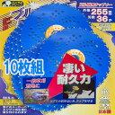 高品質日本製 草刈機用 チップソー255 替刃 ブルーシャーク 10枚セット (電動草刈り機 刈払い機 刈払機)【送料無料】