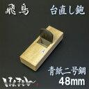 台直し鉋 48mm 飛鳥 青紙2号 5寸5分台白樫 大工道具 かんな