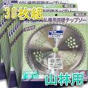 安心品質 ◆ JIS入り 山林 笹刈用 チップソー255×60P 30枚セット 草刈機 替刃 笹刈り 替え刃