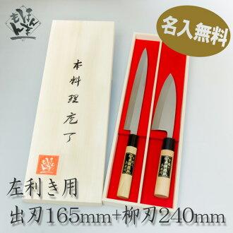 用左手銀 3 不銹鋼木製件套 (刀 Deba 165 柳樹葉片刀 240) 刀
