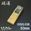 小鉋 特殊粉末鋼 小鉋 瑞運 白樫 50mm 7寸台 HAP40