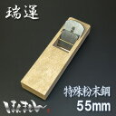 小鉋 特殊粉末鋼 小鉋 瑞運 白樫 ヒナ型 55mm HAP40