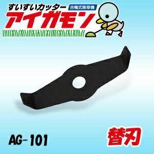 アイガモン専用 純正替刃 L刃タイプ AG-101