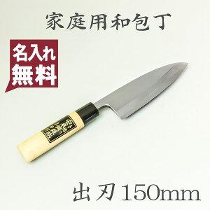 サビ強く切れ味の良い銀3ステンレス出刃包丁150mm