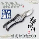 鍛冶職 人手造り 『 花隈川 』 極上 剪定鋏 B型200mm 名入れ無料 (剪定ばさみ 剪定バサミ