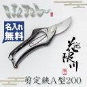 名入れ無料 鍛冶職人手造り 『 花隈川 』極上剪定鋏 鋭い切味【A型】200mm (剪定ばさみ 剪定