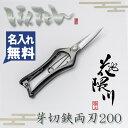 【 花隈川】 芽切鋏 両刃200mm (芽切りばさみ 芽切りバサミ 芽切り鋏 庭鋏) 名入れ無料