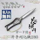 【 花隈川 】 片手刈込鋏 (はさみ ハサミ) 細身軽量 280mm ガード付 名入れ 葉刈りばさみ