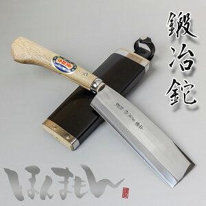 ◆本場土佐◆火造り鉈『最高級』【腰ナタ両刃】白紙鋼180mm