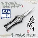 【 花隈川】 芽切鋏 両刃 金止230mm (芽切り鋏 芽切りバサミ) 名入れ