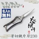 芽切鋏 片刃 金止230mm 花隈川 (芽切りばさみ 芽摘みハサミ 庭鋏) 名入れ