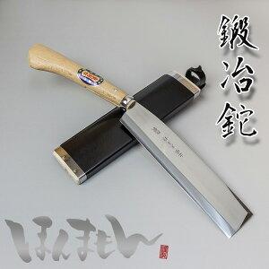 鉈火造り『最高級』腰ナタ両刃白紙鋼240mmケース付き