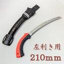 シルキー ツルギカーブ 210mm 左利き 剪定 枝打ち カーブソー