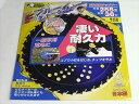 高品質日本製 草刈機用 チップソー230【 ブルー 】10枚 替刃 (草刈り機 刈払い機 替え刃)