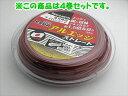 【送料無料】 草刈ナイロンコード アルミ含有 ストレート100m 4巻セット 太さ2.4mm 替刃 草刈り機 日本製