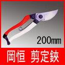 岡恒 剪定鋏 200mm No.103 (オカツネ 剪定ばさみ ハサミ)