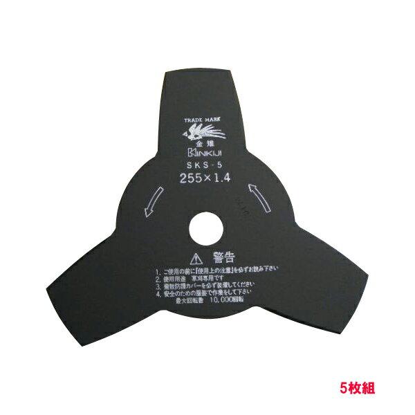 刈払刃 草刈用 3枚刃 黒255×1.4 5枚組 (SKS-5 信頼品質 草刈り 替え刃 日本製 刈払い刃 刈り払い セット)