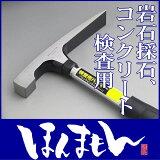 高品質日本製! ◆地質調査用ハンマー◆ロックチゼルハンマー750g