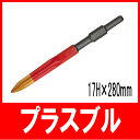 マキタ8500N 日立PH40F ラクダ プラスブル 17H×280mm ハンマドリル 【あす楽対応】