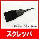 SDS-plusスクレッパ 10φ×150mm 日本製 (日立 マキタ ヒルティ) 先端工具