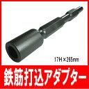 電動ハンマー用鉄筋打込アダプター17H×265mm(日立 マキタ ヒルティ ボッシュ リョービ)