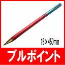SDS-max ラクダ ブルポイント 18×450 (日立 マキタ ヒルティ ボッシュ リョービ) 先端工具 電動ハンマー