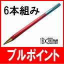 SDS-max ラクダブルポイント 18×280 6本 (ボッシュ ヒルティ マキタ 日立)