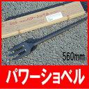 SDS-max 電動ハンマー用 パワーショベル 560mm (日立 マキタ ヒルティ ボッシュ リョービ)